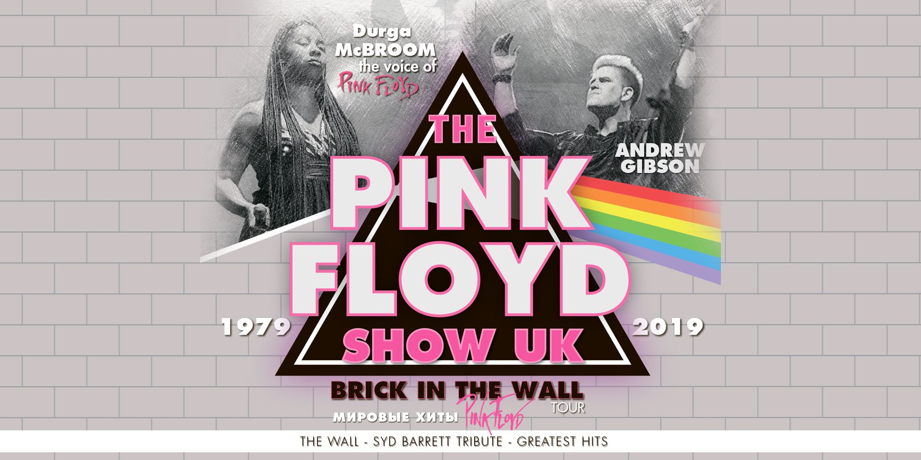 The Pink Floyd Show UK Трибьют «Pink Floyd»